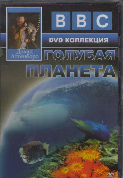 BBC Голубая планета 4 Части (Голубая планета / Бездна / Открытый океан / Замерзающиее моря / Сезонные моря / Коралловые моря / Приливные моря / Побере на DVD