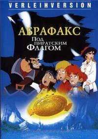 Абрафакс под пиратским флагом на DVD