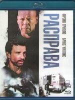 Расправа (Blu-ray)