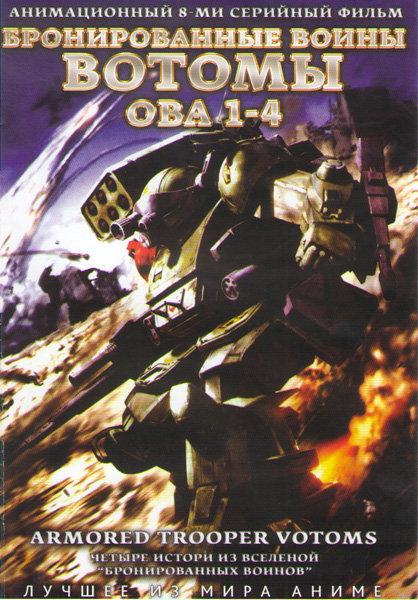 Бронированные воины Вотомы ОВА 1,2,3,4 (8 серий) на DVD