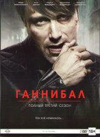 Ганнибал 3 Сезон (13 серий) (2 DVD)