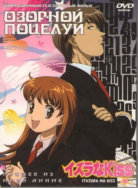 Озорной поцелуй (25 серий) (2 DVD) на DVD