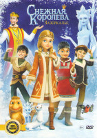Снежная Королева 4 Зазеркалье