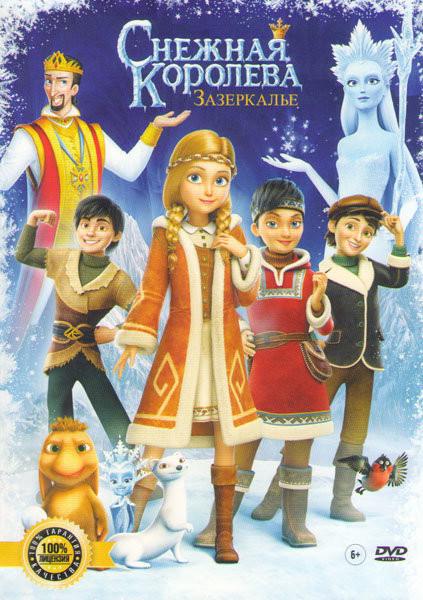 Снежная Королева 4 Зазеркалье на DVD