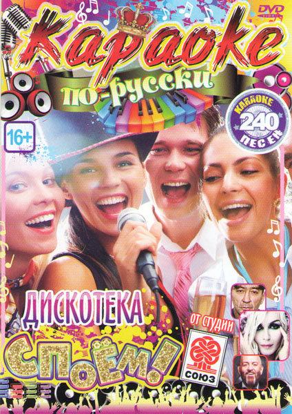 Караоке по русски Дискотека Споем От Студии союз 240 Караоке песен на DVD