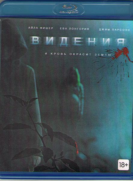 Видения (Blu-ray) на Blu-ray