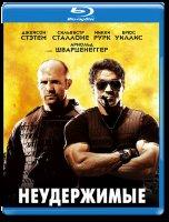 Неудержимые 3D (Blu-ray)