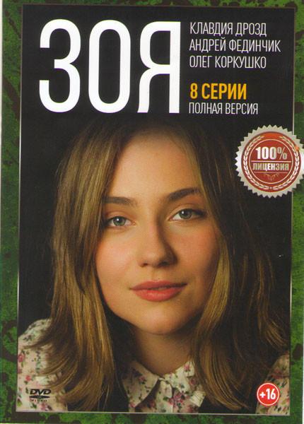 Зоя (8 серий) на DVD