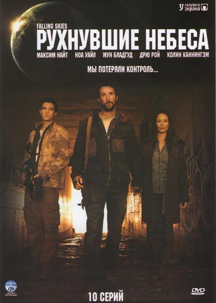 Рухнувшие небеса (Сошедшие с небес) (10 серий) на DVD