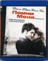 Помни меня (Blu-ray)