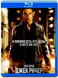 Джек Ричер (Blu-ray)* на Blu-ray