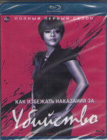 Как избежать наказания за убийство 1 Сезон (15 серий) (2 Blu-ray)