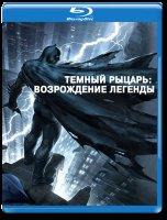 Темный рыцарь Возрождение легенды 1 Часть (Blu-ray)