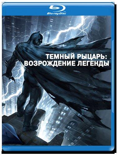 Темный рыцарь Возрождение легенды 1 Часть (Blu-ray) на Blu-ray