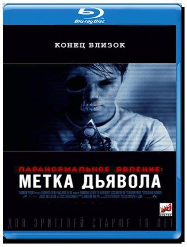 Паранормальное явление Метка Дьявола (Blu-ray) на Blu-ray