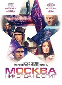 Москва никогда не спит на DVD