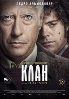 Клан (Blu-ray)