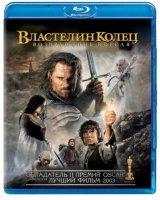 Властелин колец Возвращение короля (Blu-ray 50GB)