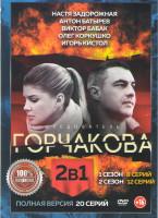 Следователь Горчакова 1,2 Сезоны (20 серий)