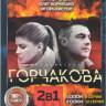 Следователь Горчакова 1,2 Сезоны (20 серий) на DVD