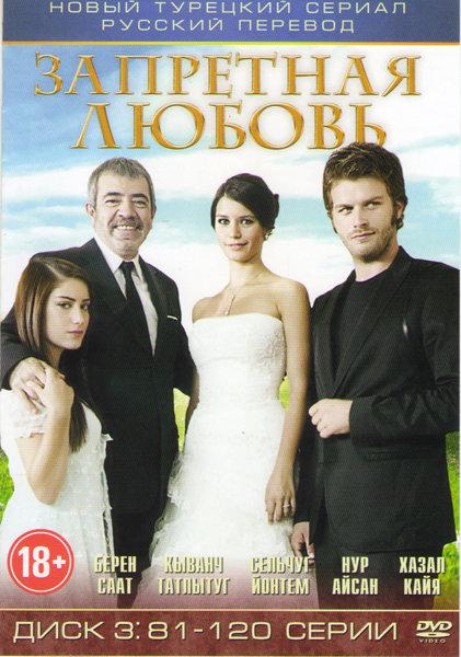 Запретная любовь (81-120 серии)  на DVD