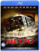Метро 3D+2D (Blu-ray)
