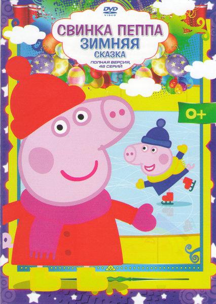 Свинка Пеппа Зимняя сказка (48 серий) на DVD