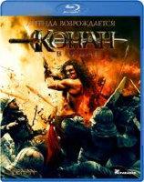 Конан варвар (Blu-ray)