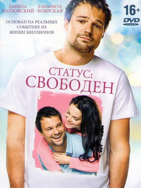 Статус свободен на DVD
