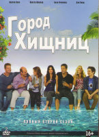 Город хищниц 2 Сезон (22 серии) (2 DVD)