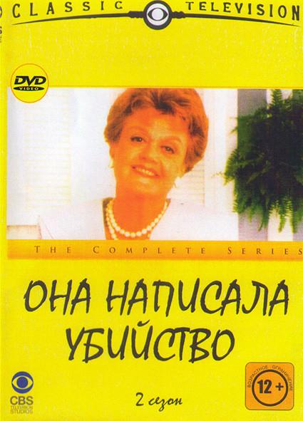 Она написала убийство 2 Сезон (22 серии) (2DVD)* на DVD