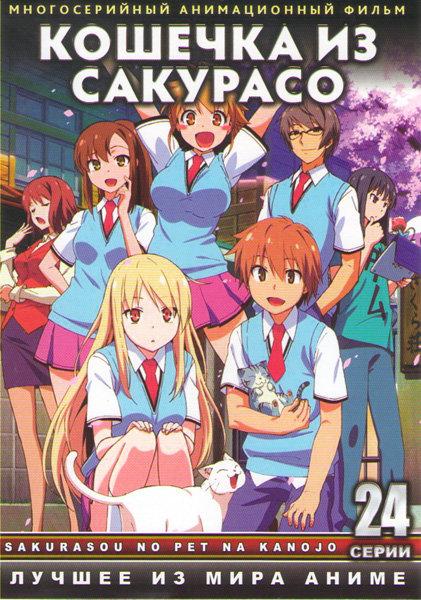Кошечка из Сакурасо (24 серии)  на DVD