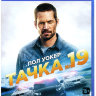 Тачка 19 (Blu-ray)