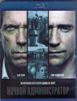 Ночной администратор (Ночной портье) (6 серий) (Blu-ray)