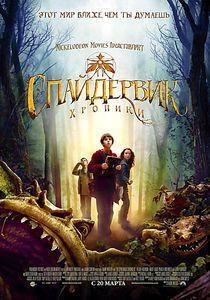 Спайдервик Хроники (Позитив-мультимедиа) на DVD