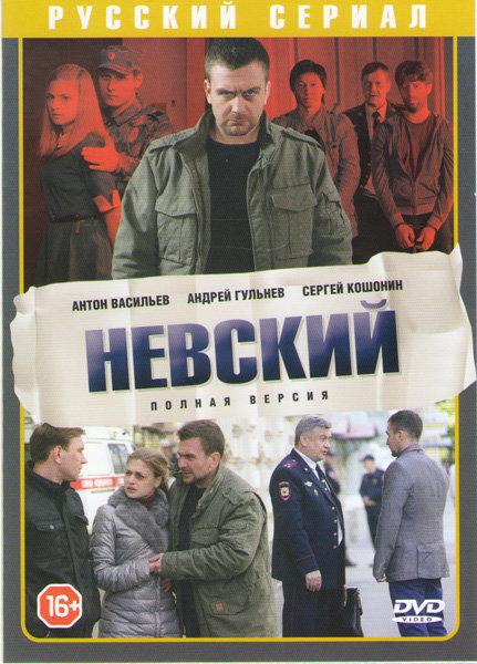 Невский (30 серий)