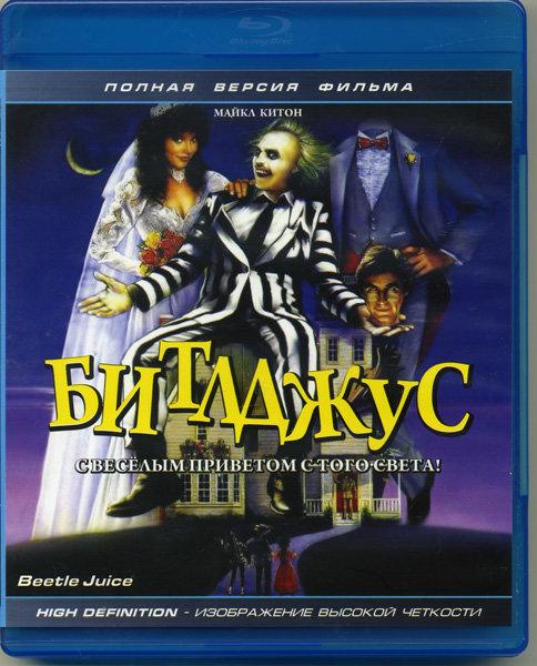 Битлджус (Blu-ray)* на Blu-ray