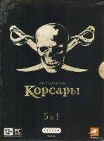 Корсары Антология 5в1 Коллекционное издание (6 DVD) (PC DVD)