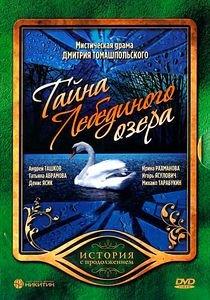 Тайна Лебединого озера на DVD