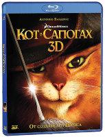 Кот в сапогах 3D (Blu-ray)