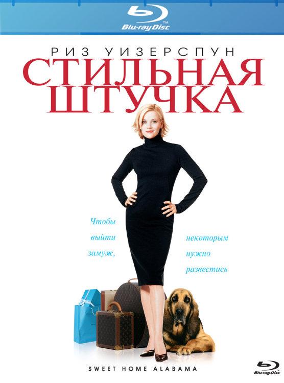 Стильная штучка (Blu-ray) на Blu-ray