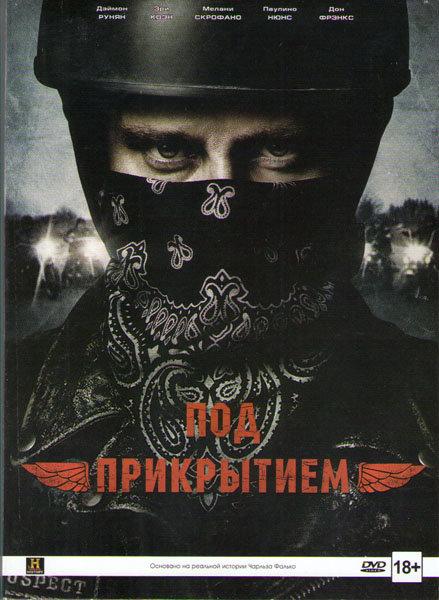 Под прикрытием (6 серий) на DVD