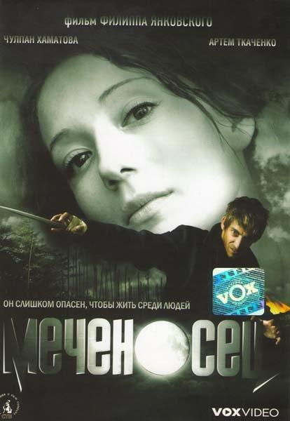 Меченосец на DVD