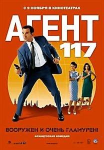 Агент 117 на DVD