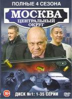 Москва Центральный округ 4 Сезона (70 серий) (2 DVD)