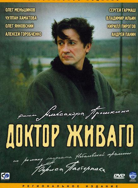 Доктор Живаго (лицен) на DVD