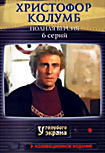 Христофор Колумб (6 серий) на DVD