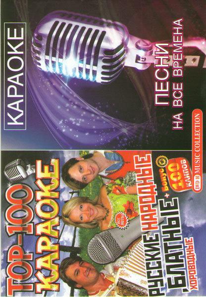 Караоке русские народные / Караоке на все времена на DVD