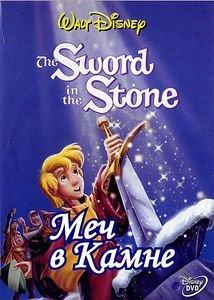 Меч в камне на DVD
