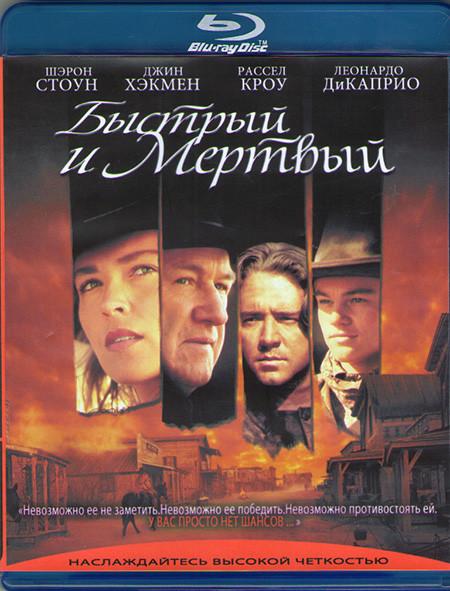 Быстрый и Мертвый (Blu-ray)* на Blu-ray